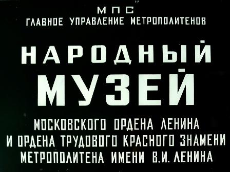 музей гульнявых савецкіх аўтаматаў